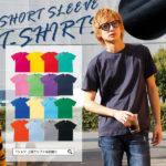 無地tシャツの選び方 色で選ぶ