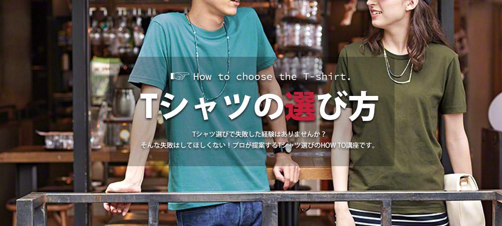 Tシャツの選び方