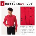 ブラスバンドの衣装なら赤シャツ
