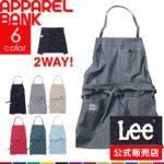 リー(Lee)のエプロンの選び方 lck79006