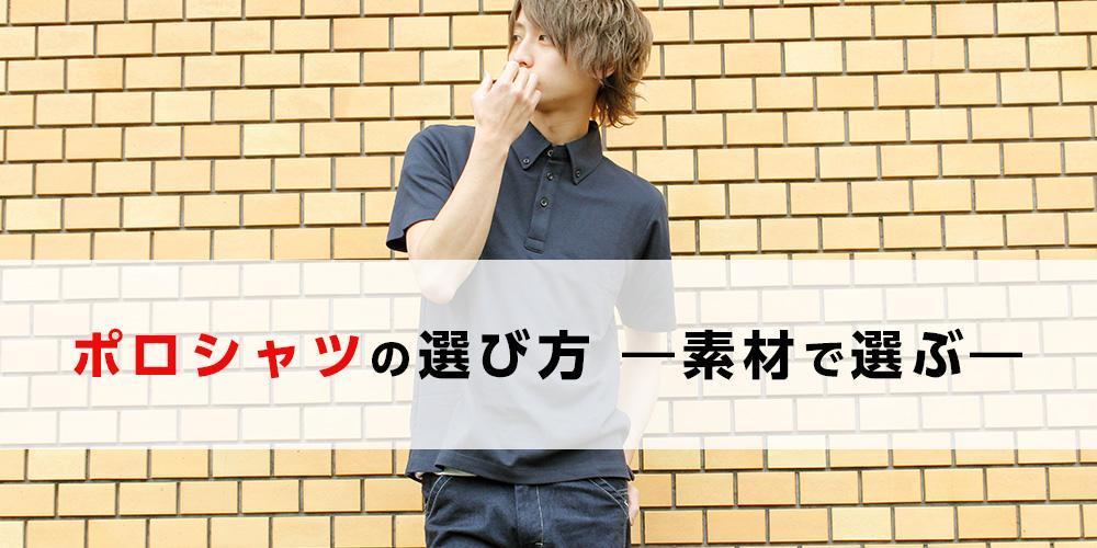 ポロシャツの選び方素材