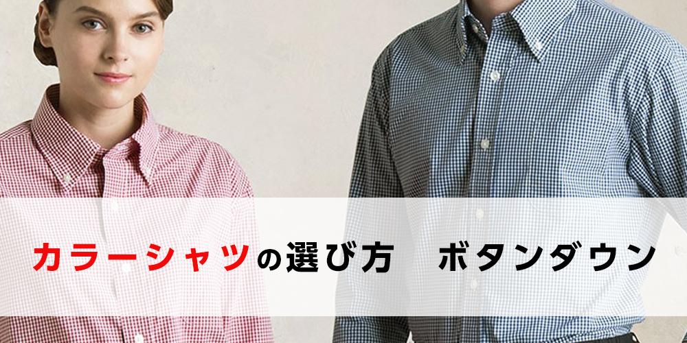 ボタンダウンシャツの選び方