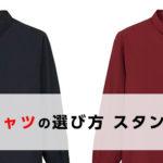 カラーシャツの選び方 襟で選ぶ スタンドカラー