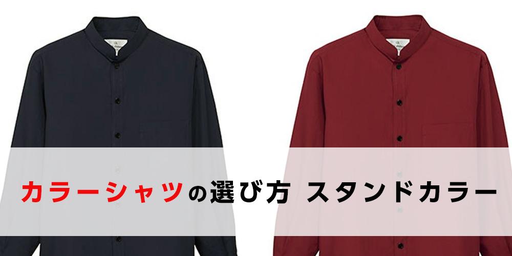 スタンドカラーシャツの選び方