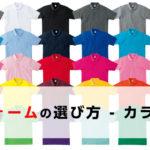ユニフォームを 色 で選ぶ 1