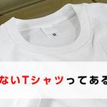 透けないTシャツってあるの?