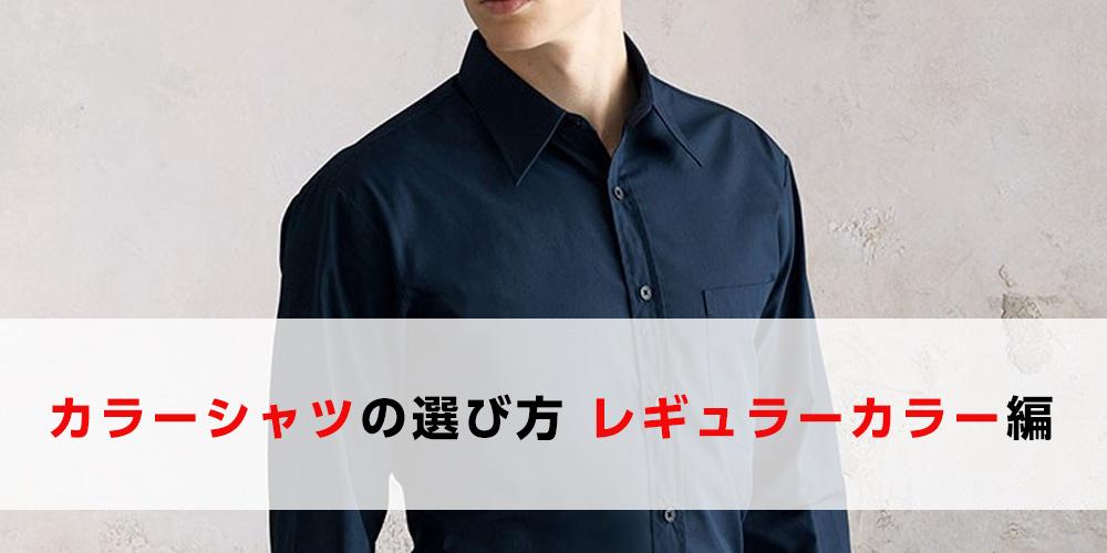 レギュラーカラーシャツの選び方