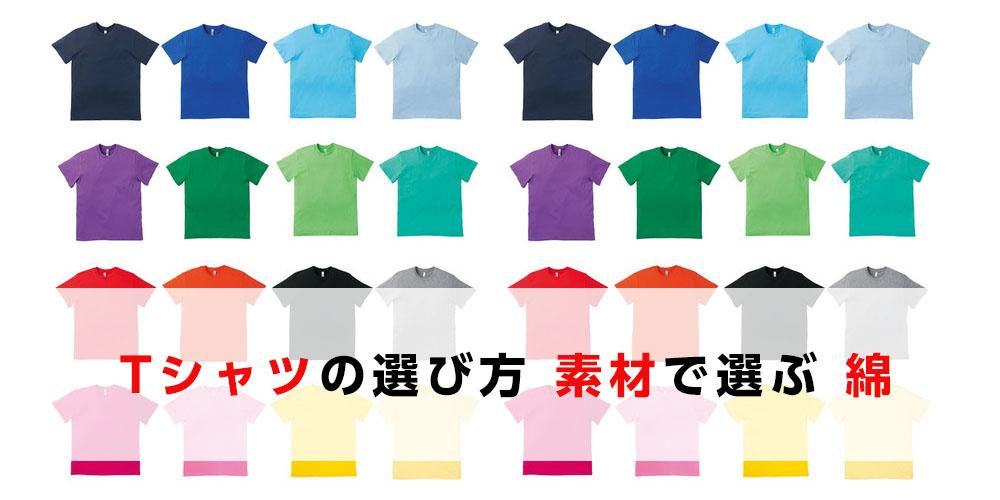 コットンTシャツの選び方