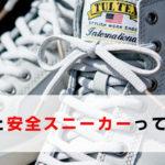 安全靴と安全スニーカーって違うの?その2