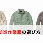 防炎作業服の選び方 1