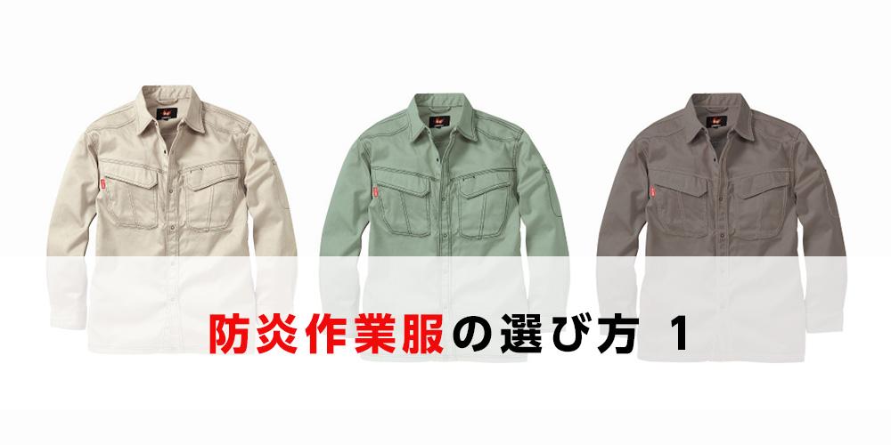 防炎作業服の選び方マックスダイナ