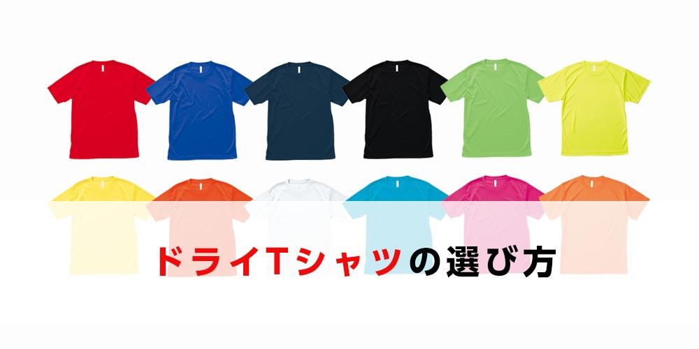 ドライTシャツの選び方