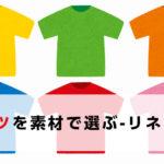 Tシャツを素材で選ぶ リネン生地編