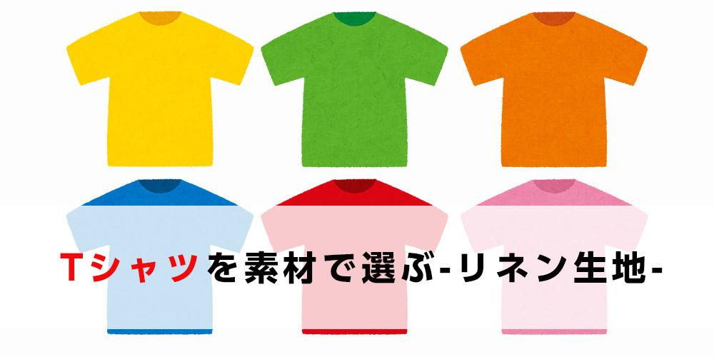 素材で選ぶTシャツ-リネン
