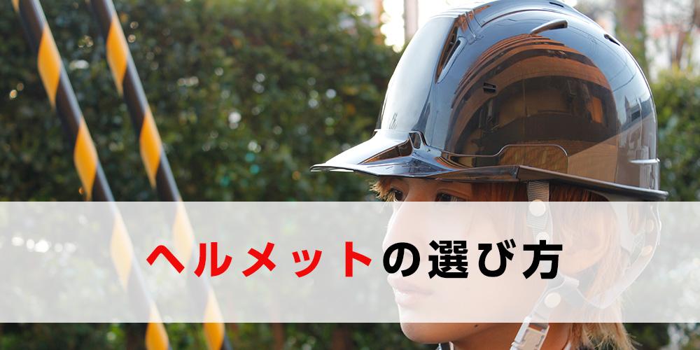 安全ヘルメットの選び方