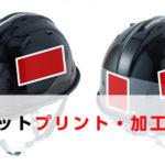 オリジナルヘルメットの作り方