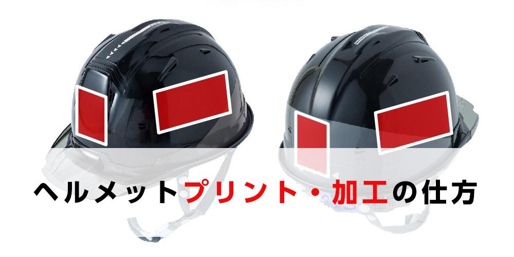 作業用ヘルメットオリジナルプリントの仕方