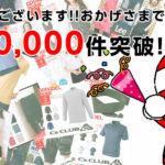 アパレルバンク取引10000件突破!!!