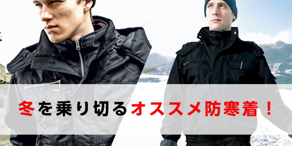 冬を乗り切るオススメ防寒着!