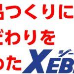働く人を全力でサポートするワークウェアブランド『XEBEC』