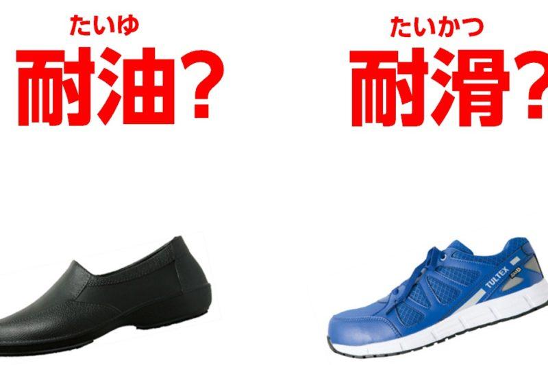 安全靴 耐油 耐滑