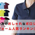 女子の為のおしゃれなポロシャツ。ユニフォーム人気ランキング5選
