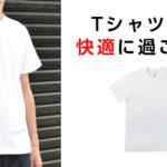 Tシャツ1枚で快適に過ごす方法