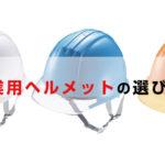 作業用ヘルメットの選び方について