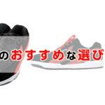 安全靴のおすすめな選び方とは