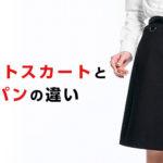 キュロットスカートとスカパンの違い