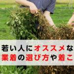 若い人にオススメな農作業着の選び方や着こなし