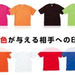 シャツの色が与える相手への印象とは