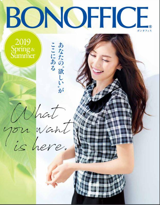 事務服ボンマックスカタログ2019春夏カタログ