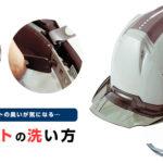 ヘルメットの洗い方。仕事用のヘルメットの臭いが気になる。。。