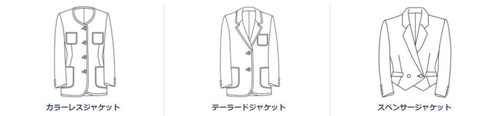 事務服ジャケットの形は大きくわけて3種類