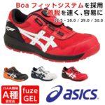 売り切れ続出中のアシックス安全靴