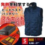 最強の防寒アイテム電熱ウェア