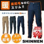 現場の職人が選ぶ暖かい作業ズボン