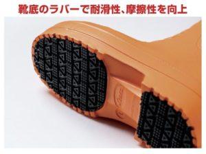 ジーベック 85712 靴底
